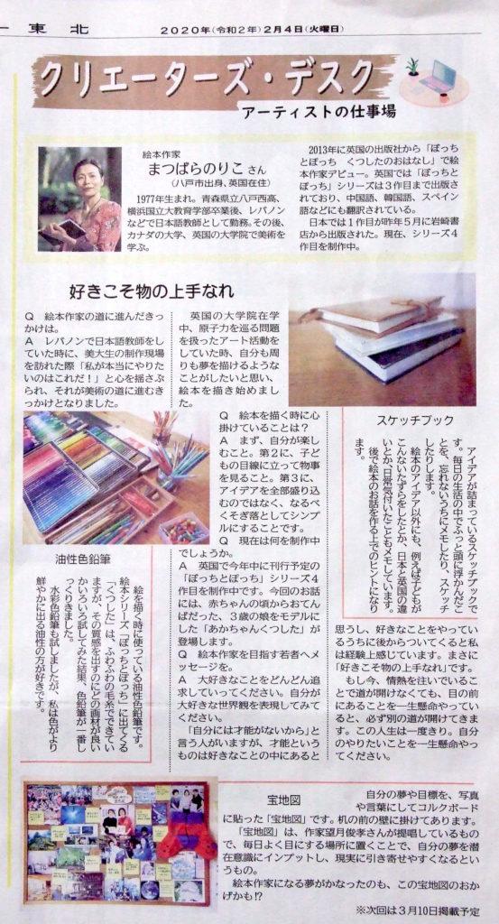 Japanese newspaper featuring children's author and illustrator Noriko Matsubara